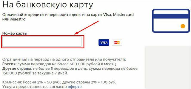 как снять деньги с чужой кредитной карты