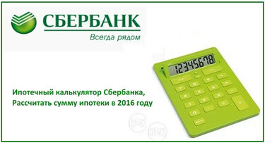 калькулятор от сбербанка потребительский кредит 2020