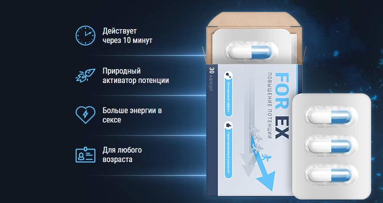 FOR EX для потенции в Тернополе