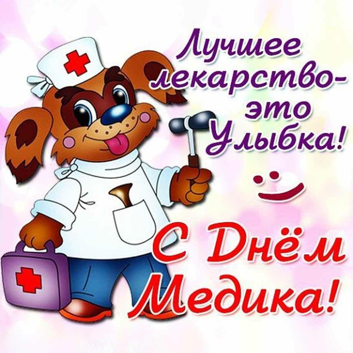 Поздравления с днем медработника в картинках, открытки сестре