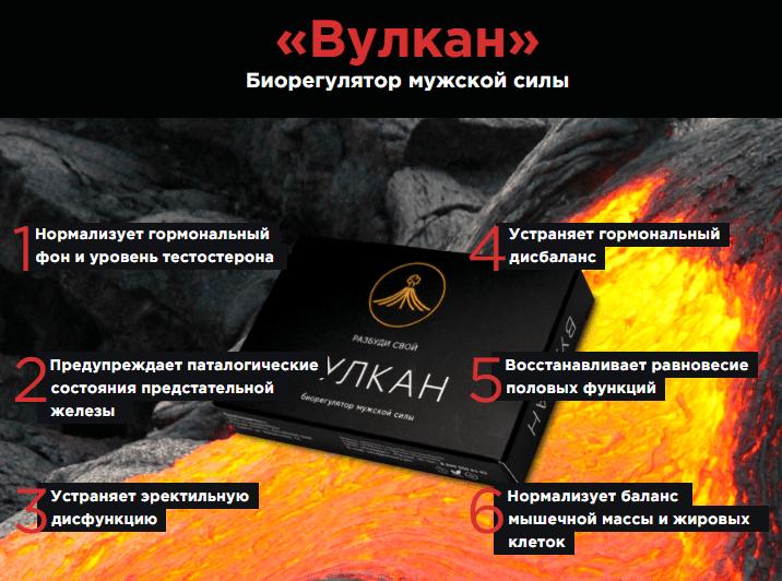 Сила Огня комплекс восстановления и повышения потенции в Новокуйбышевске