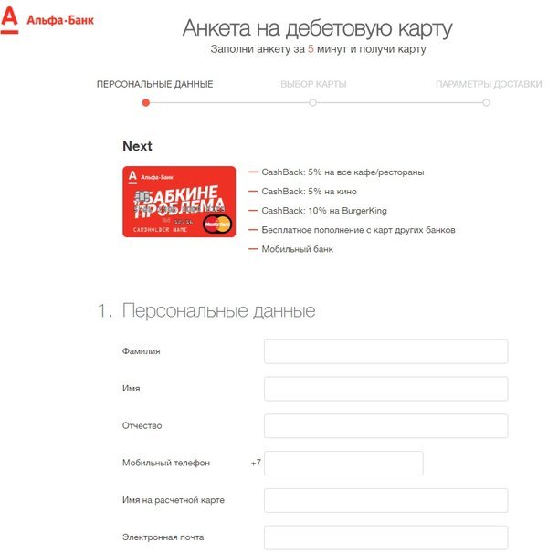 заполнить онлайн заявку на кредитную карту в альфа банке