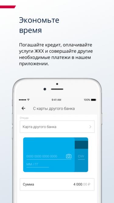 оплатить кредит почта банк через телефон мкб расчет кредита