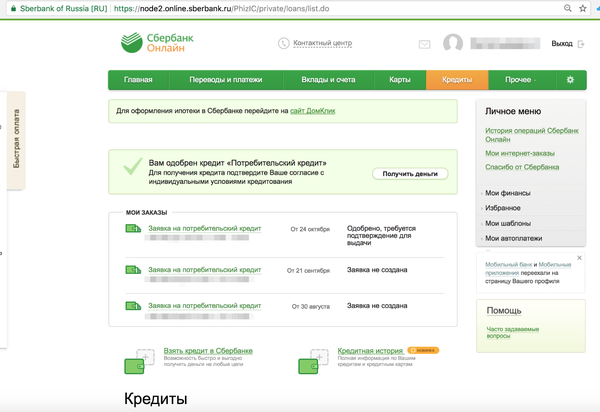 Сбербанк кредит карта заявка онлайн как взять директору кредит на себя
