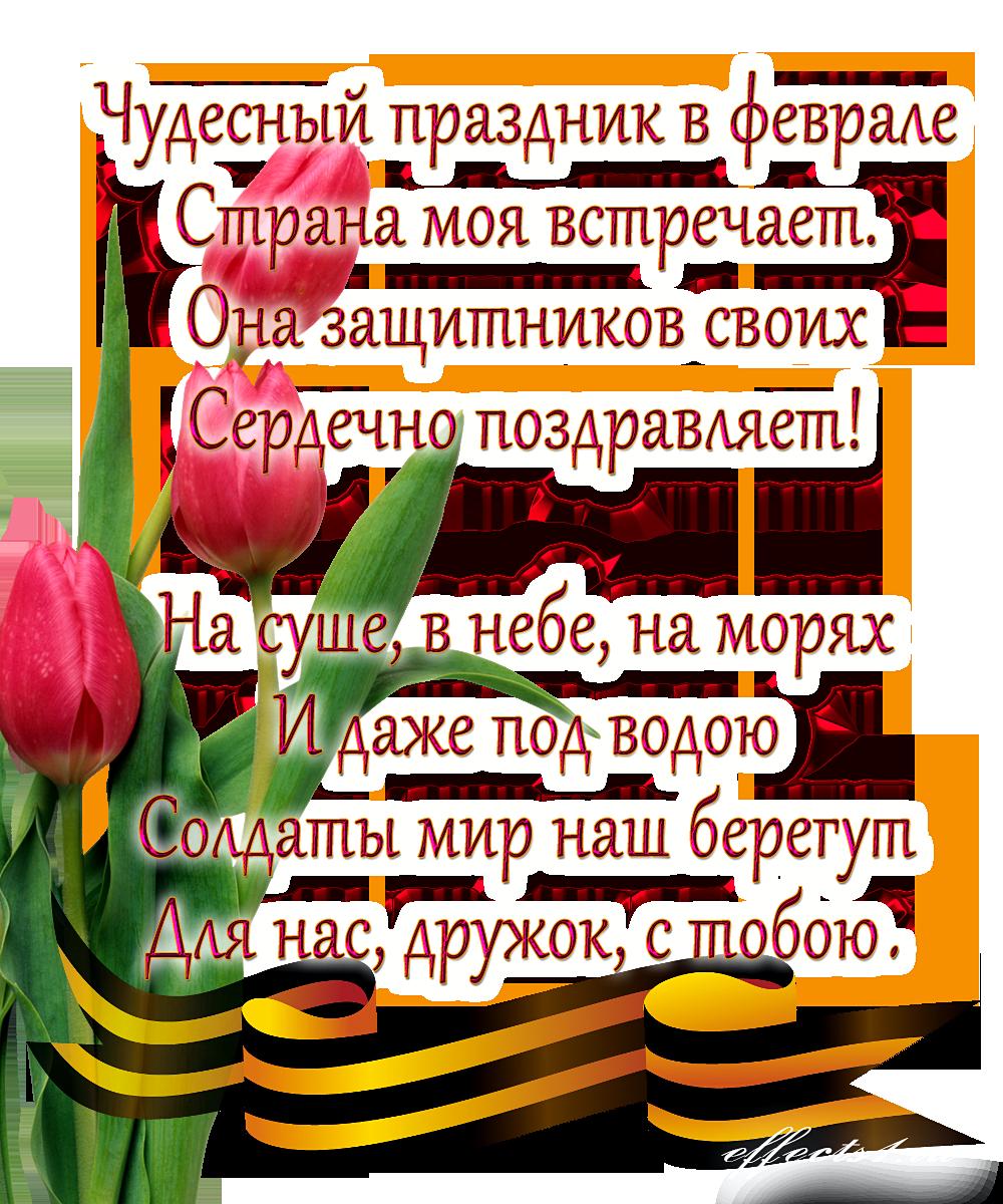современные стихи 23 февраля еще