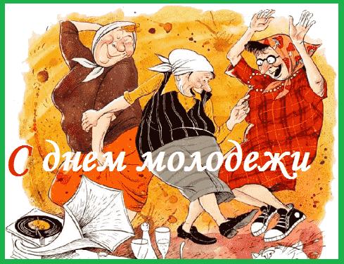 С днем молодежи прикольные картинки для пожилых людей