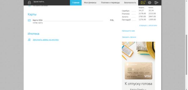 приора банк онлайн интернет