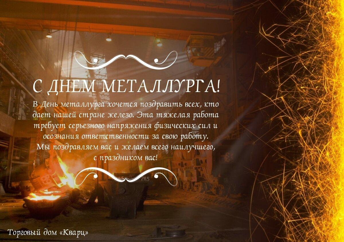 Поздравления и открытки к дню металлурга