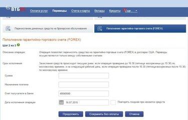 втб банк онлайн переводкредит для поездки за границу