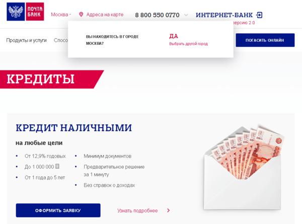 Саранск заявка на кредит онлайн онлайн калькулятор кредита банка открытие