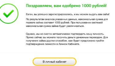 газпромбанк кредит наличными онлайн заявка
