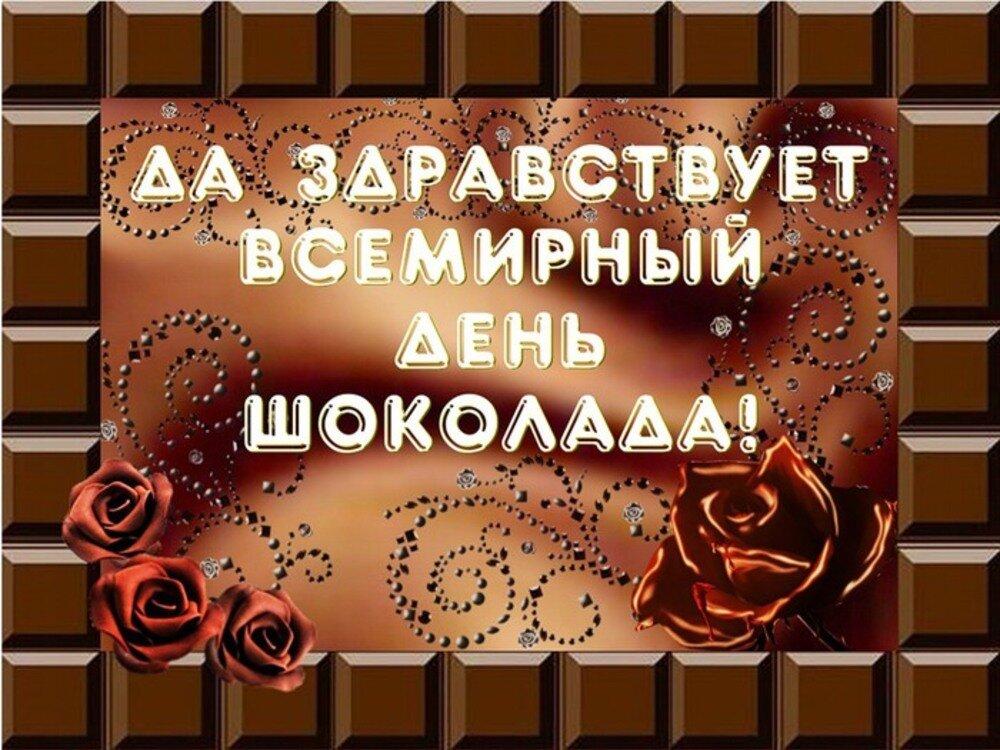 Открытка, картинки на поздравления ко дню шоколада