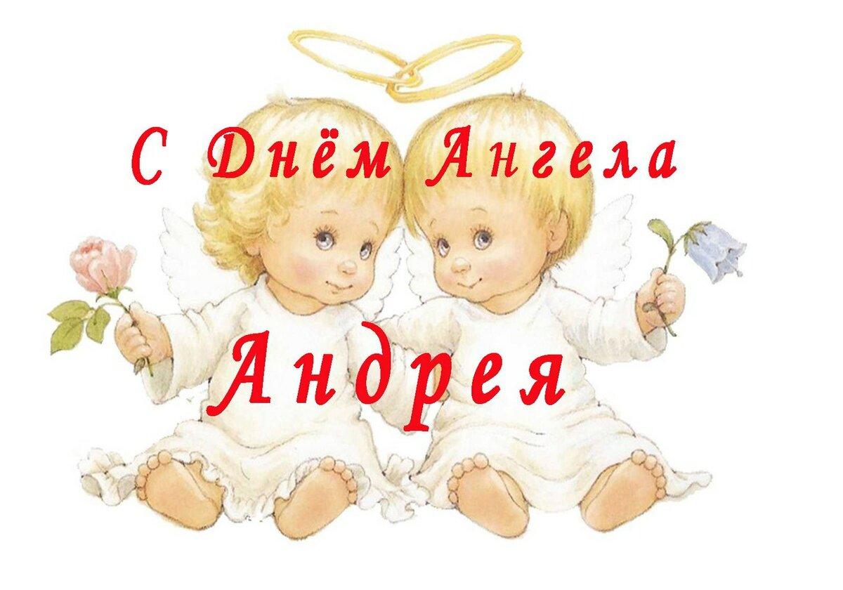 прикольные поздравления на день ангела андрея турецкой правящей партии