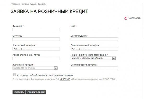 Москва онлайн заявка на кредит наличными получить кредит без проверок 100