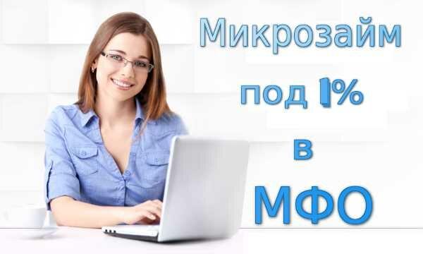 займы онлайн 100 одобрение без процентовкредит для бизнеса банк открытие