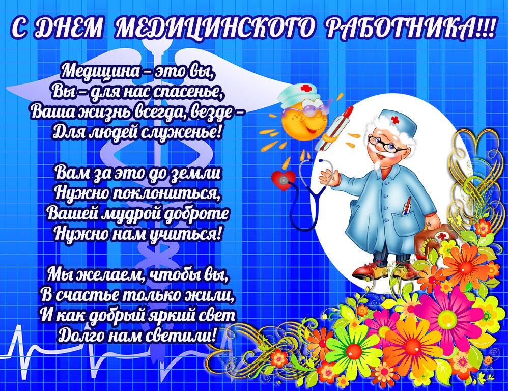 Шуточные поздравления медикам в прозе