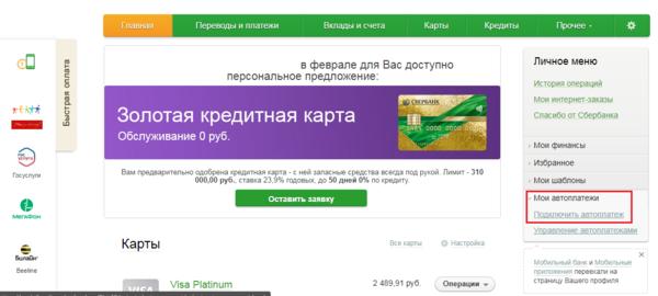 Кредиты с плохой кредитной историей онлайн на карту