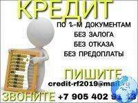 Частный займ без предоплат и комиссий реальная помощь в москве
