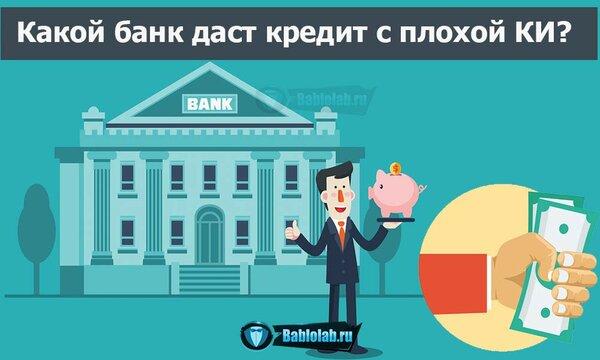 Где взять кредит пенсионеру под маленький процент без проверок и справок в нижнем новгороде