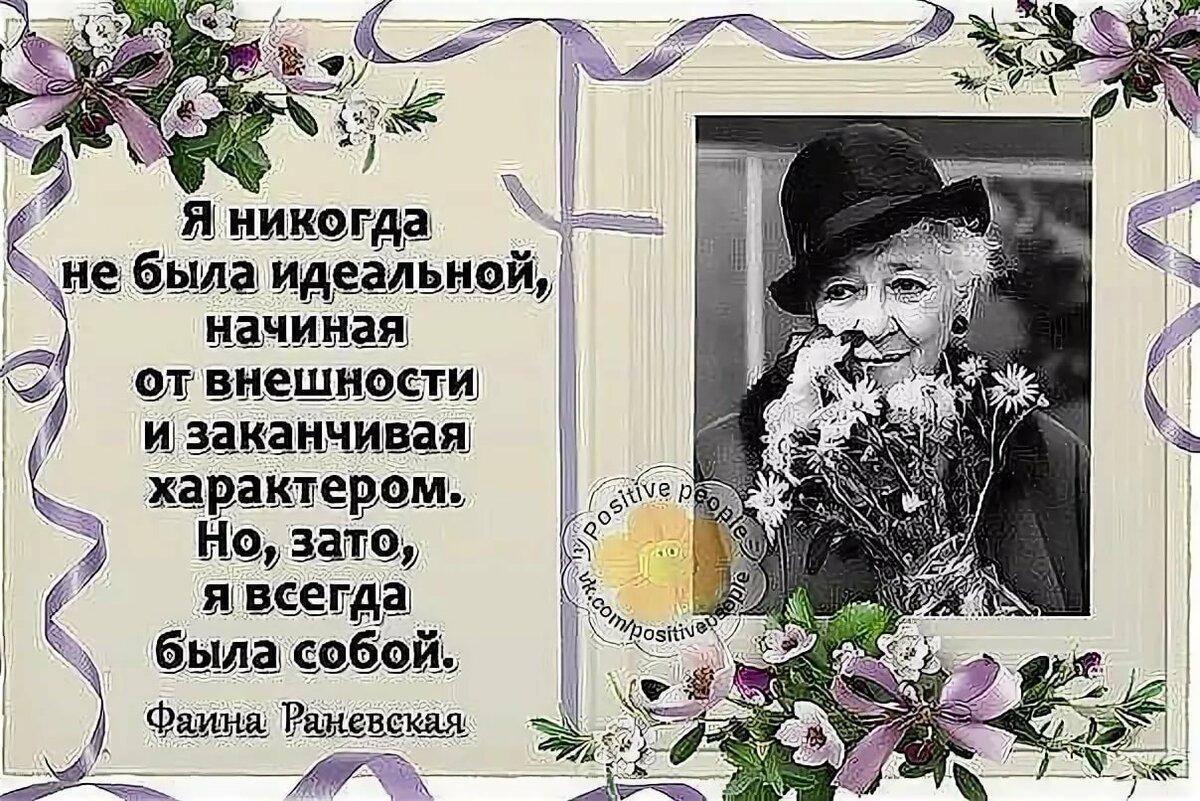 С днем рождения поздравления фаине раневской