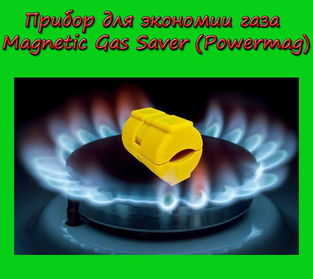 GAS SAVER экономитель газа в Севастополе