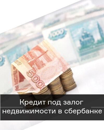 Деньги под залог земельных участков самара автоломбард онлайн оценка