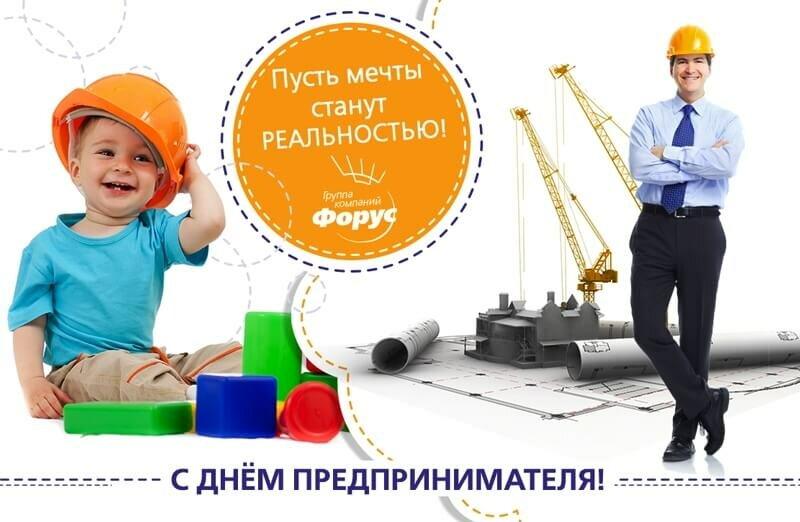 Открытки с днем предпринимательства, открытка