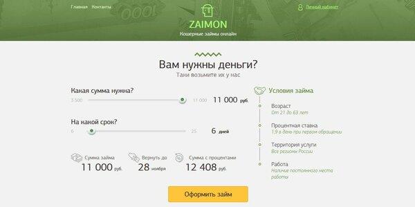 займер робот займ личный кабинет казахстан