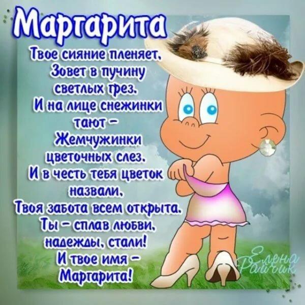 Картинки с именем рита или маргарита