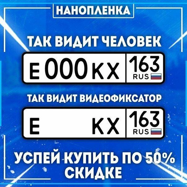 Нанопленка на номера в Магнитогорске