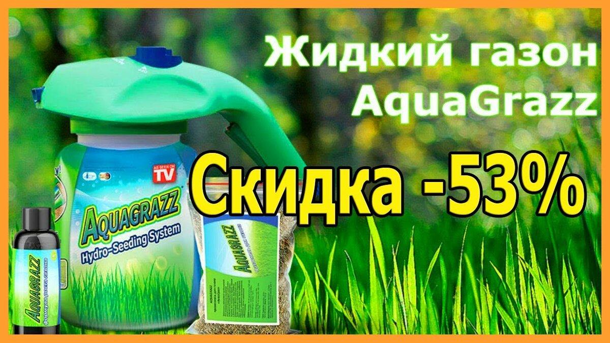 Жидкий газон AquaGrazz в Атырау