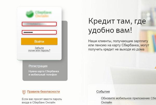 Долг по кредиту узнать онлайн кредит ип на бизнес онлайн
