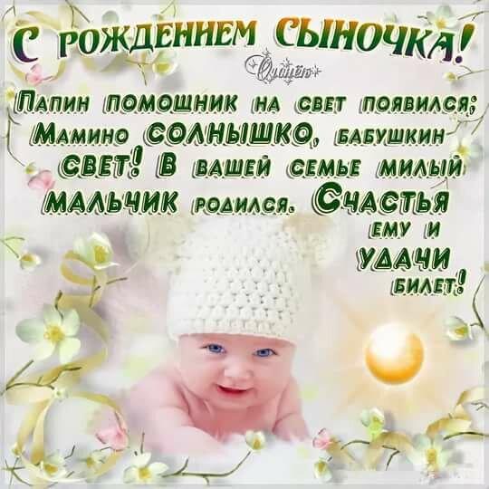 Открытки с поздравляю с рождением сына папе, открытки