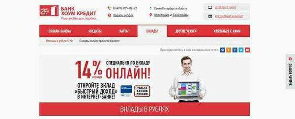 Вклады хоум кредит онлайн недееспособный взял кредит