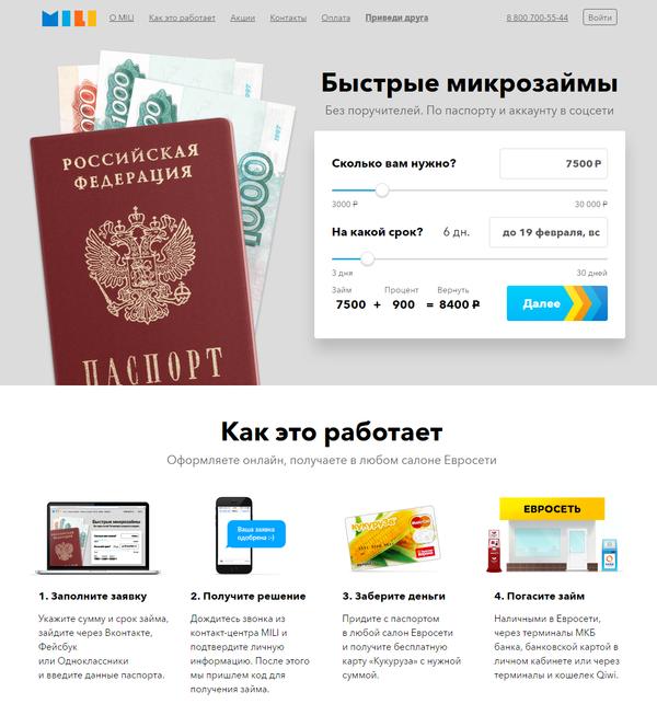 микрокредит займ личный