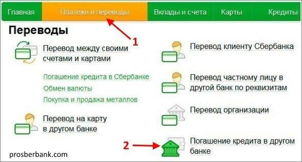 Как оплатить досрочно кредит в сбербанке онлайн