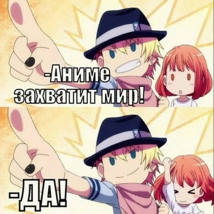 Дню, умный юмор в картинках аниме