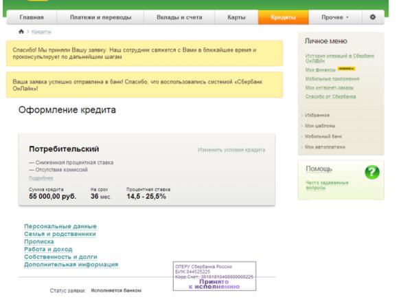 заявление на кредит сбербанк онлайнотп банк оренбург кредит наличными