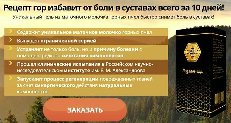 Рецепт гор от боли в суставах в Челябинске
