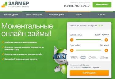 займы онлайн на карту без проверок займеркарта схема метро москвы с расчетом времени