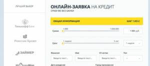 Кредит россельхозбанка онлайн заявка проверить кредит в сбербанке онлайн