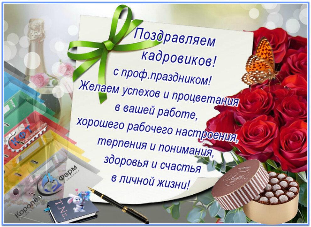 Поздравление с днем рождения руководителю кадровой службы