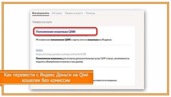 Как без комиссии вывести деньги с qiwi на карту сбербанка