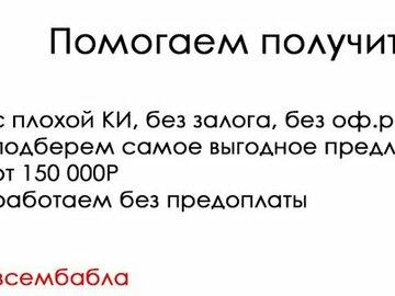 помощь в получении кредита в красноярске без предоплаты с плохой ки отзывы