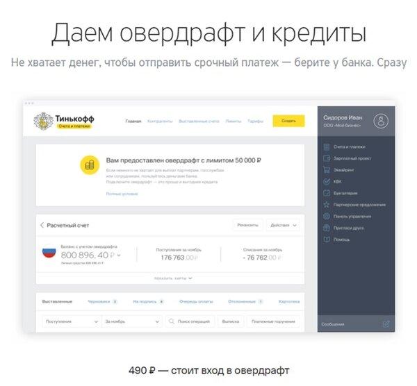погашение кредита тинькофф по номеру договора рефинансирование кредитов с плохой кредитной историей белгород