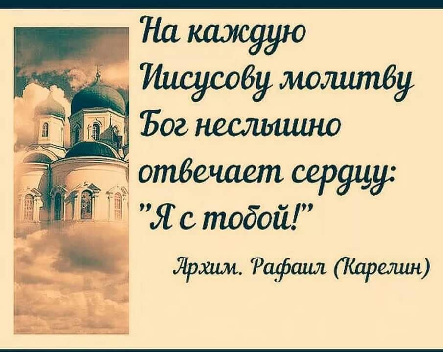 Картинки с православными высказываниями