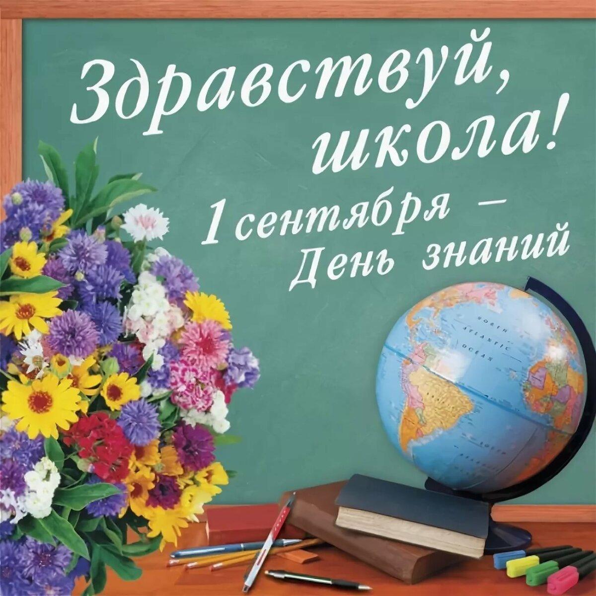 Картинки на 1 сентября день знаний