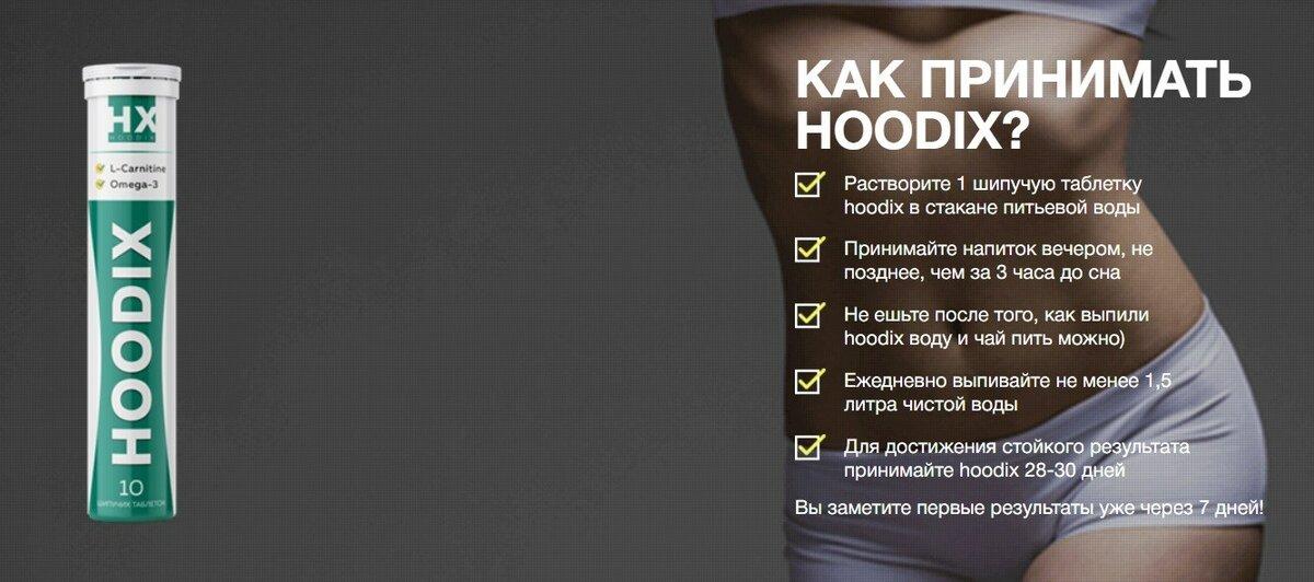 Hoodix для сжигания жира в Южно-Сахалинске
