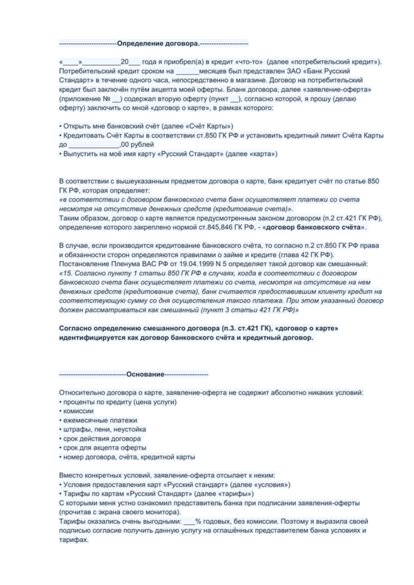 банк русский стандарт потребительский кредит условия