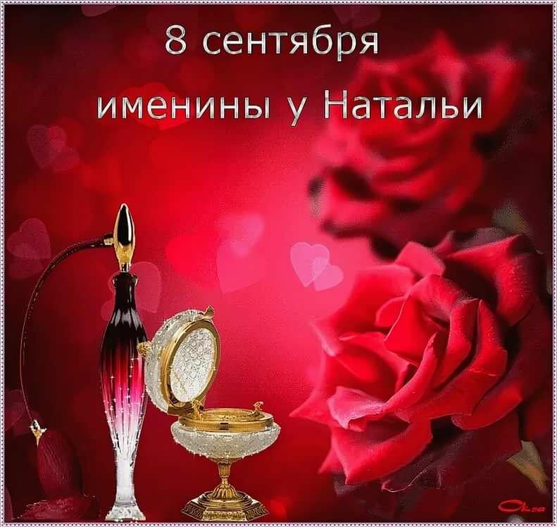 Картинки с днем ангела наташенька, марта красивые